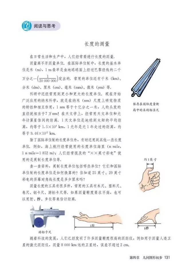 人教版初中数学七年级上册|电子课本(高清版)(图137)