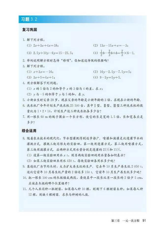 人教版初中数学七年级上册|电子课本(高清版)(图97)