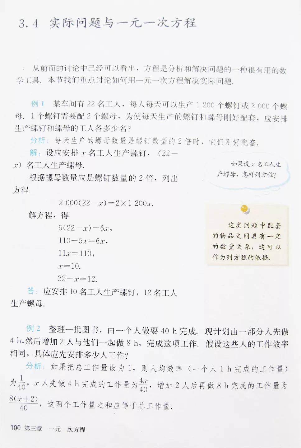 人教版初中数学七年级上册|电子课本(高清版)(图106)