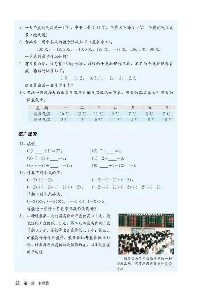 人教版初中数学七年级上册|电子课本(高清版)(图32)