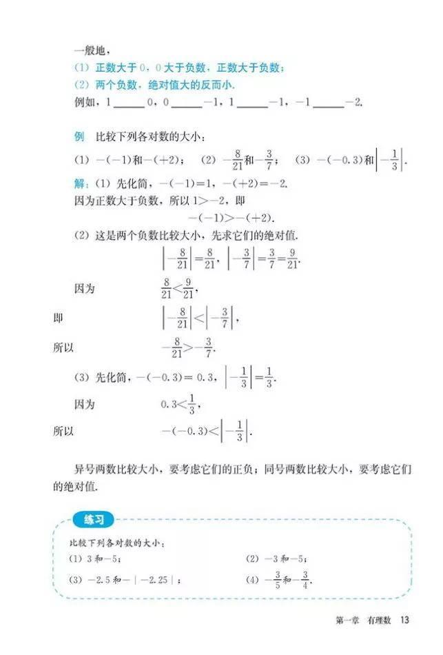 人教版初中数学七年级上册|电子课本(高清版)(图19)