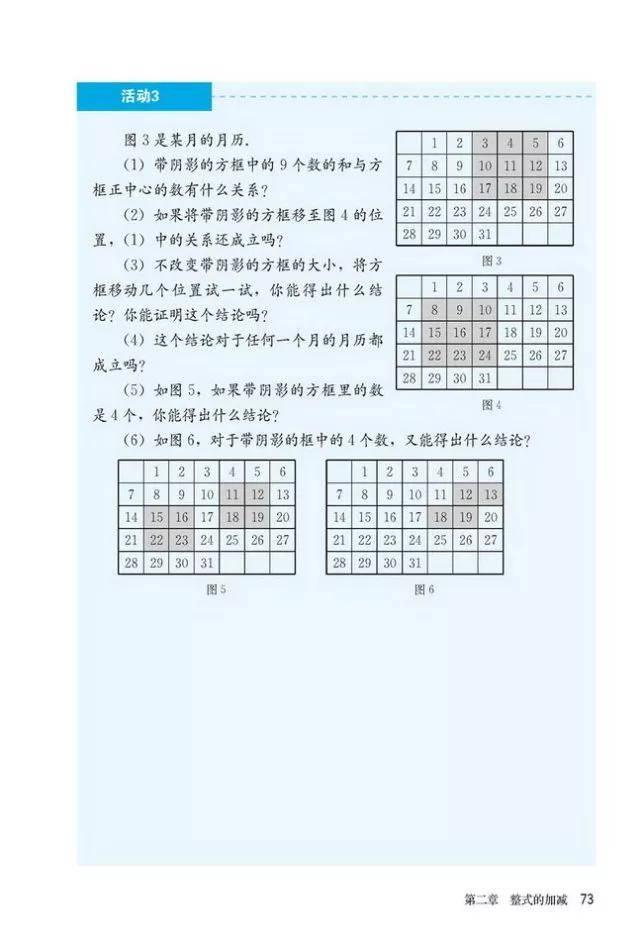 人教版初中数学七年级上册|电子课本(高清版)(图79)
