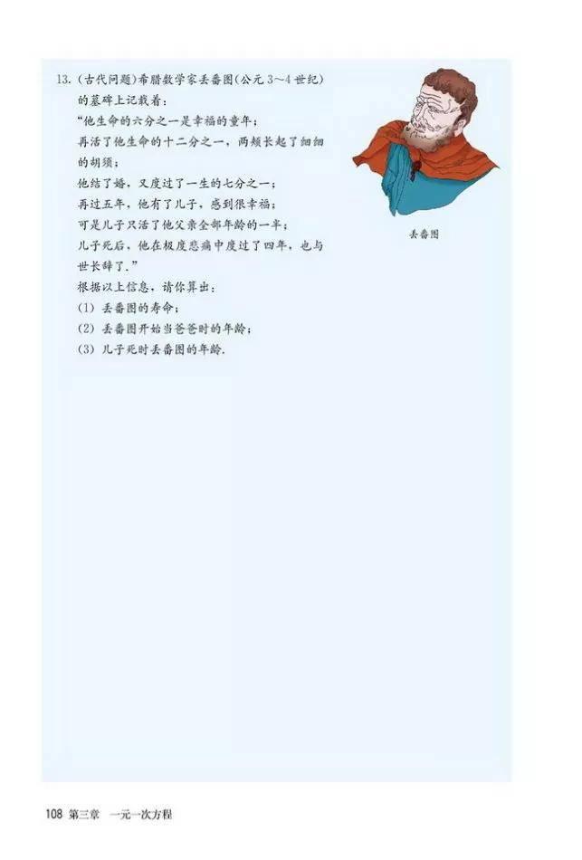 人教版初中数学七年级上册|电子课本(高清版)(图114)