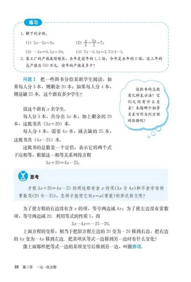 人教版初中数学七年级上册|电子课本(高清版)(图94)