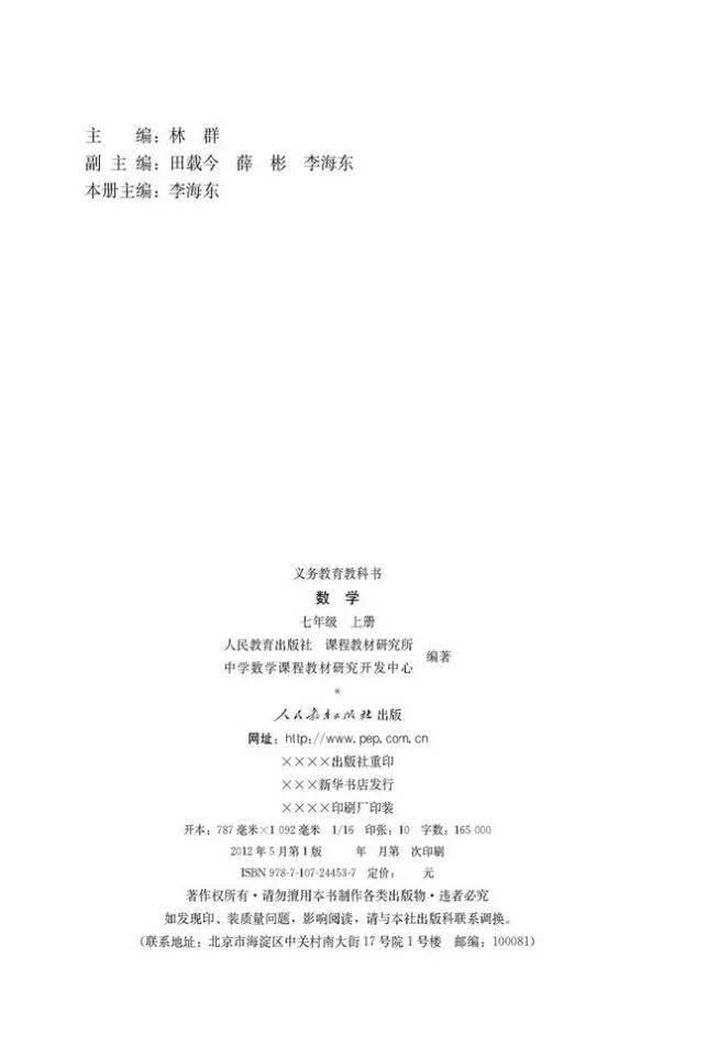 人教版初中数学七年级上册|电子课本(高清版)(图3)