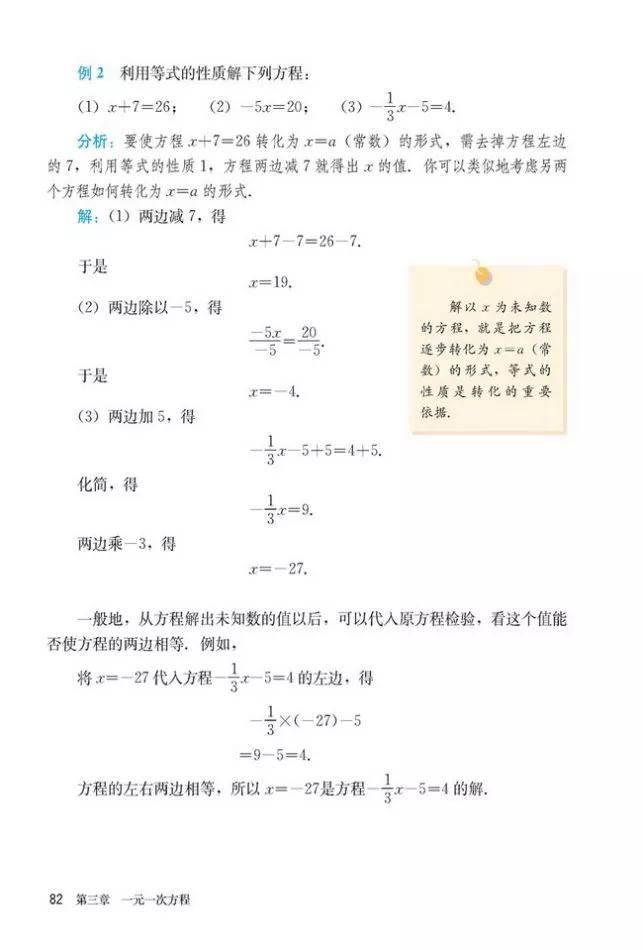 人教版初中数学七年级上册|电子课本(高清版)(图88)