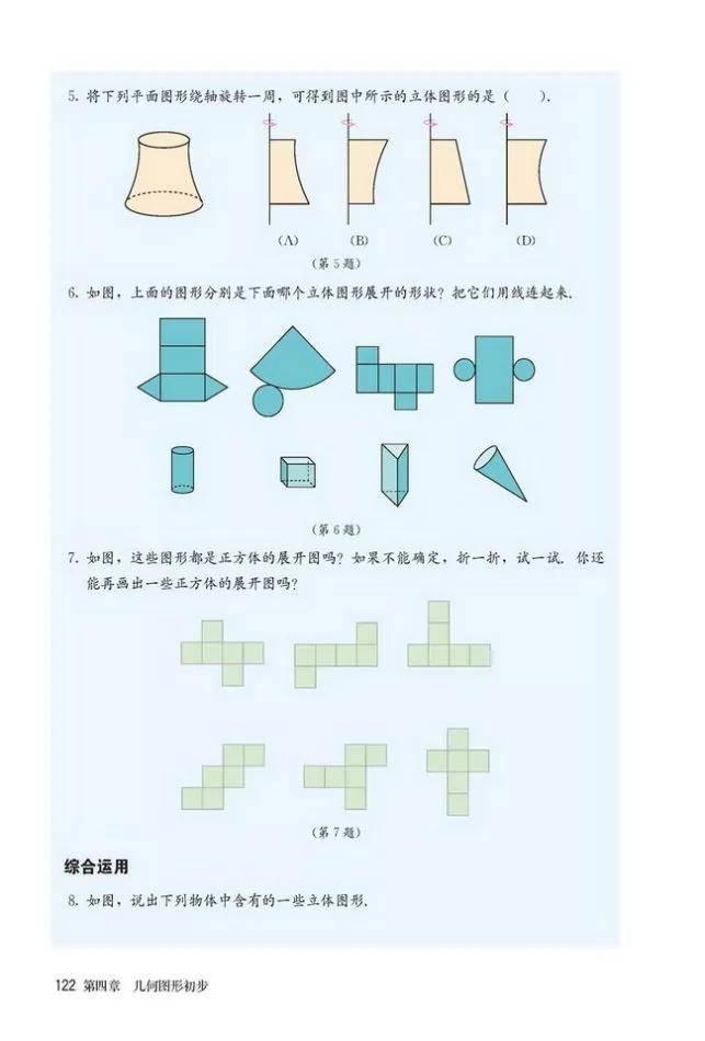 人教版初中数学七年级上册|电子课本(高清版)(图128)