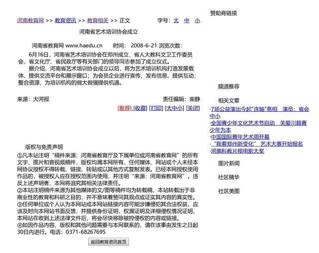 河南省艺术培训协会为促进行业规范发展,推出行业标准