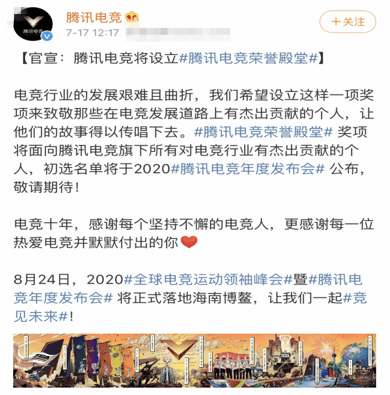 KPL腾讯电竞将设立荣誉殿堂,仙阁是代表,猫神飞牛有望上榜