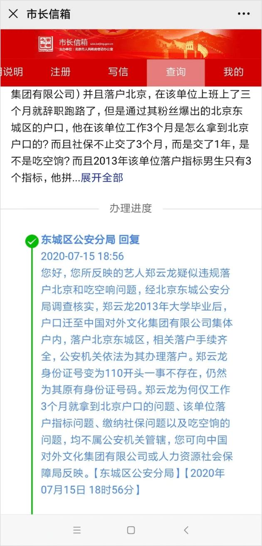 美驻华使馆靠p图诋毁中国 细心网友扒出原图秒打脸