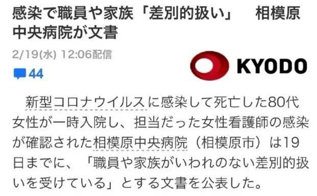 东京一医院400名护士集体辞职