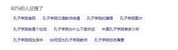 孔子学院易名引发哗然,是中国文化推广失败还是另有隐情?