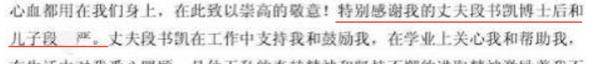 """""""连获三年青创奖学生身份之谜"""":父亲是西南大学院长,母亲为副院长"""