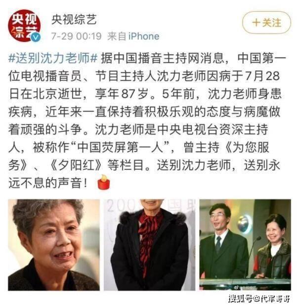87岁中国首位主持人沈力因病去世,经历两段婚姻,最愧对两个儿子