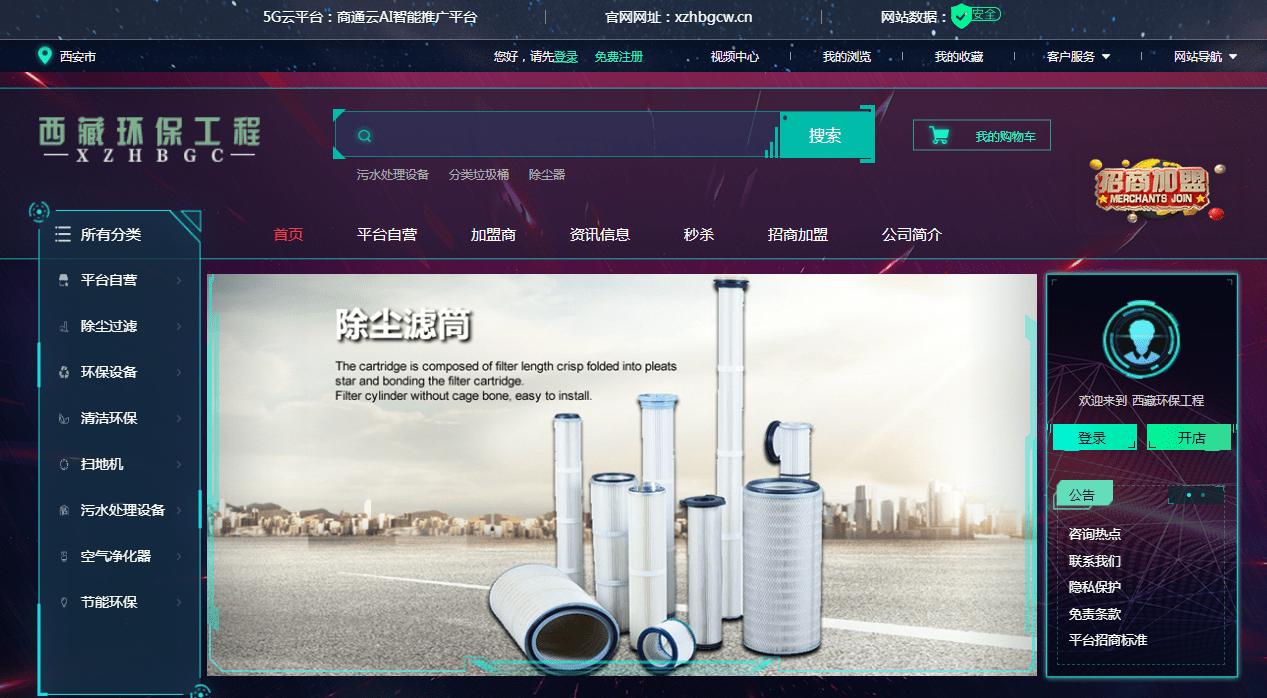 西藏环保工程以5G买通线上线下渠道,或