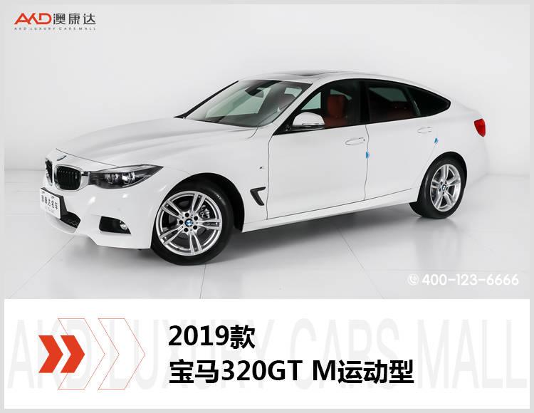 选择奥康达二手宝马3系GT高格调高价值