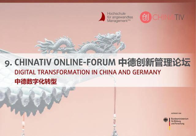网龙受邀出席中德创新管理论坛 分享企业数字化转型经验