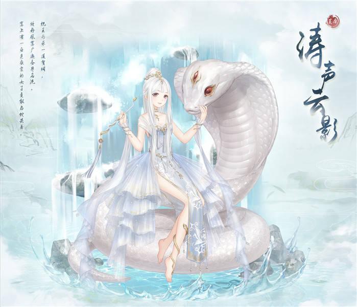 金蛇|奇迹暖暖:一不小心捅了蛇窝?金蛇女王超魅惑,这白蛇太萌了