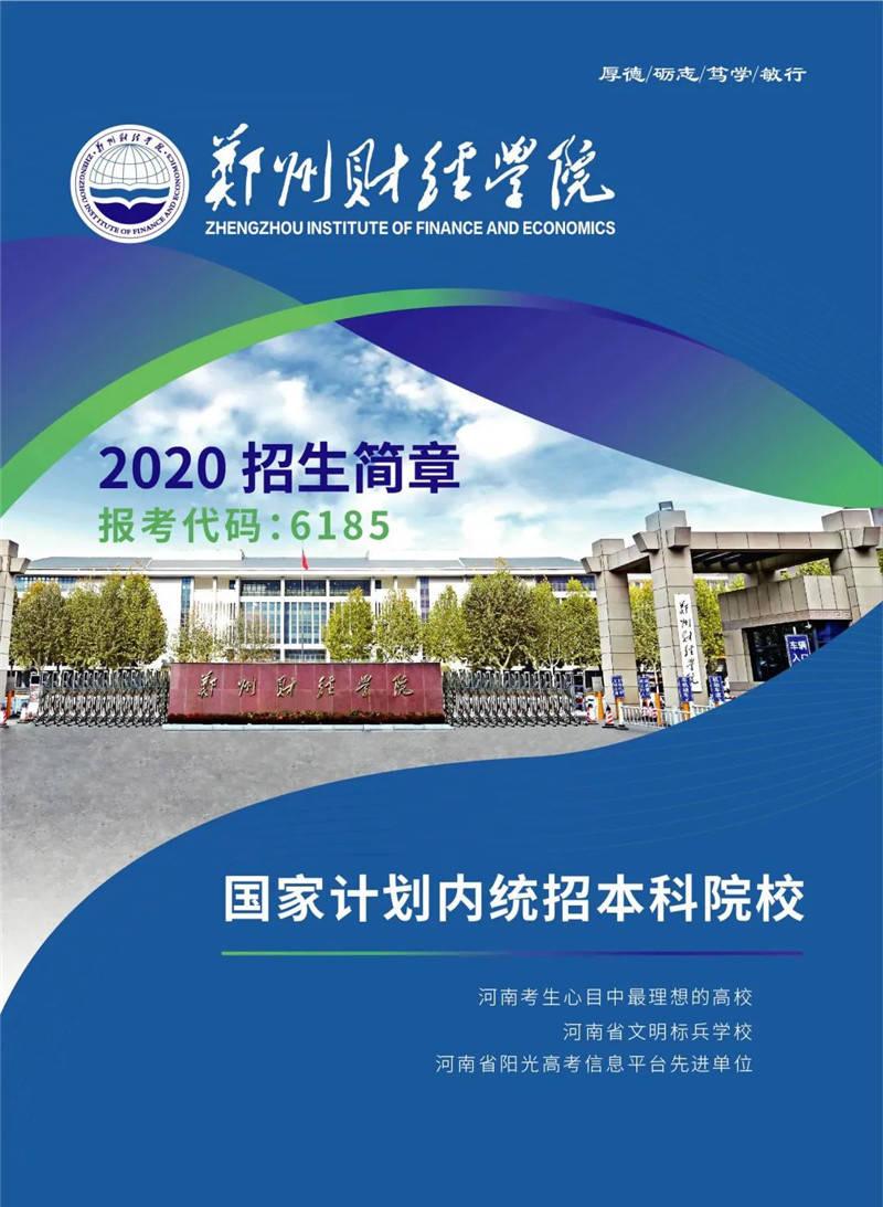 【豫?高考】郑州财经学院2020年招生简章发布
