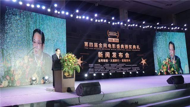 <strong>第四届金网电影节新闻发布会在贵阳举行</strong>