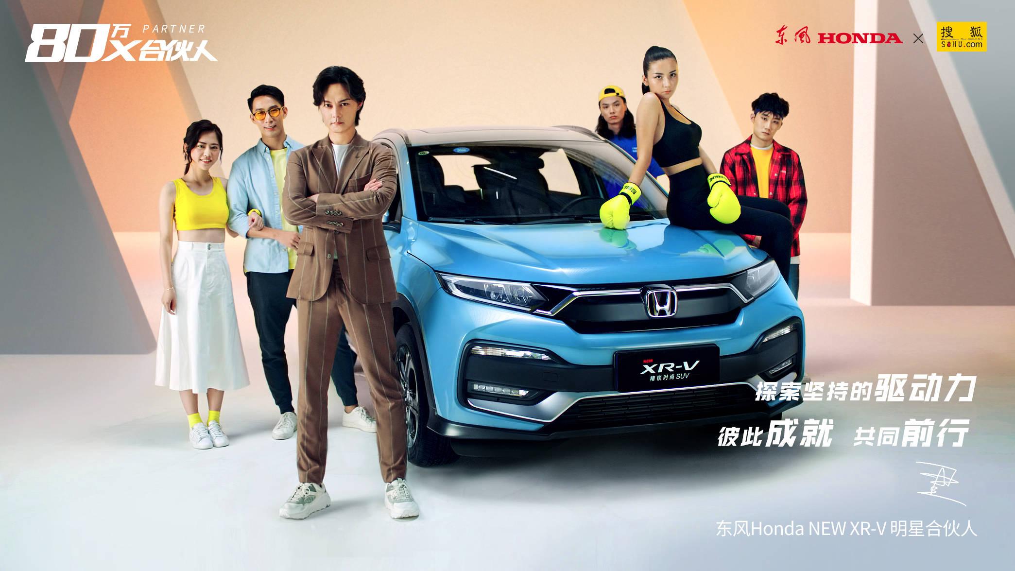 原安德鲁:东风本田全新XR-V明星合作伙伴,探索未来,突破自我!