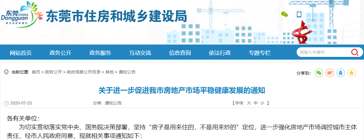 东莞市公布《关于进一步促进我市房地产市场平
