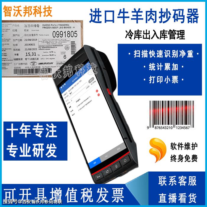 上海进口牛羊肉重量累计打印抄码器