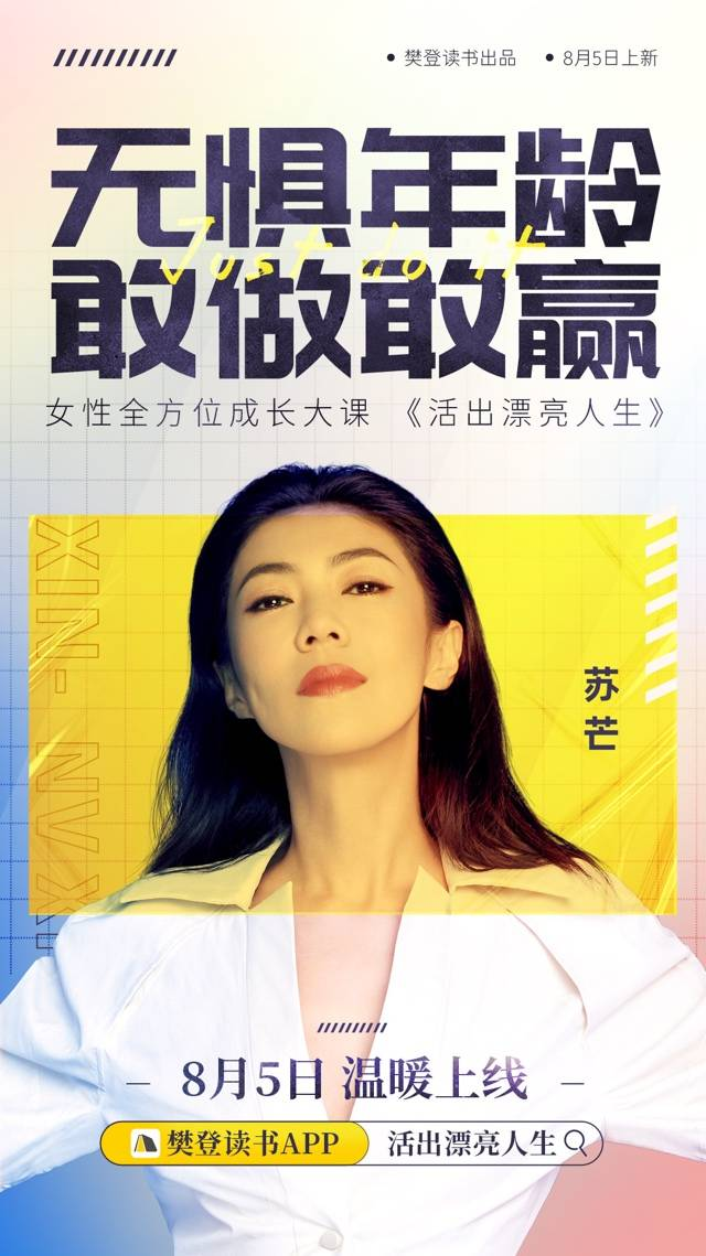 时尚女王苏芒跨界知识服务,《活出漂亮人生》课程上线