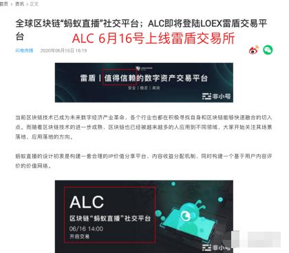 曝光| 雷盾交易所联合ALC币项目方三天完成收割!-区块链315