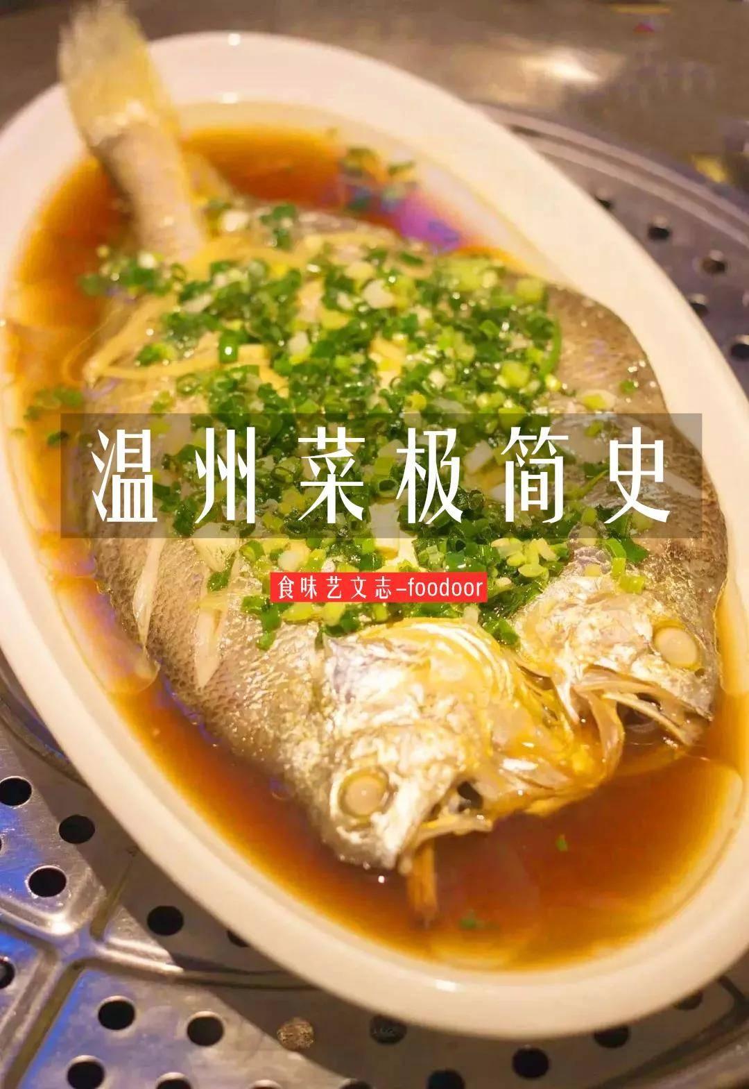 温州为什么是浙江最好吃的地方?