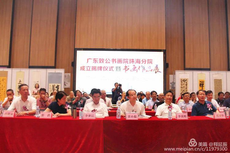 致公党珠海市委会举办广东致公书画院珠海分院成立揭牌仪式暨书画作品展(图2)