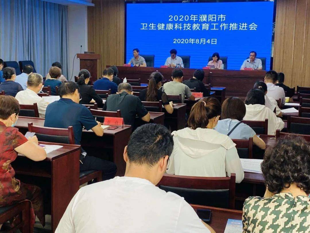 濮阳市卫生健康委召开卫生健康科技教育工作推进会