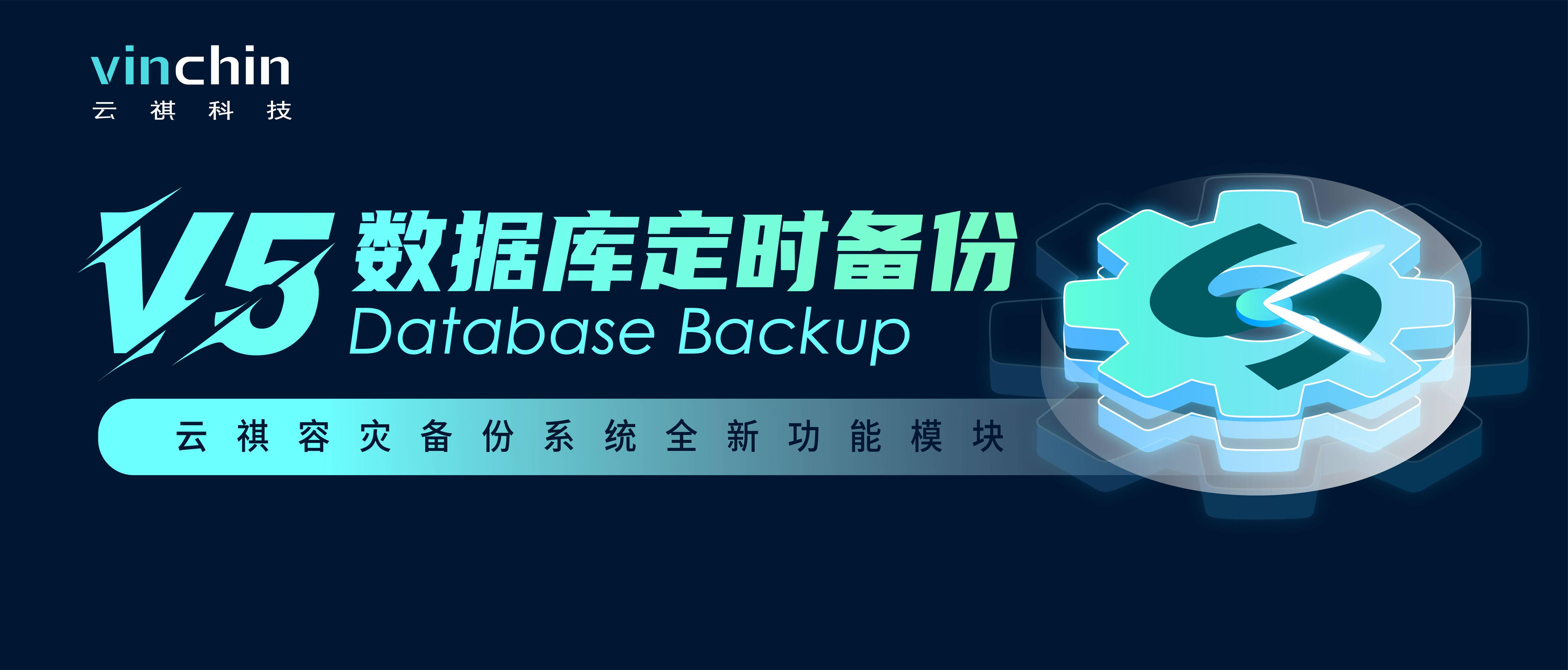 云起灾难恢复备份系统5.0版新产品的数据