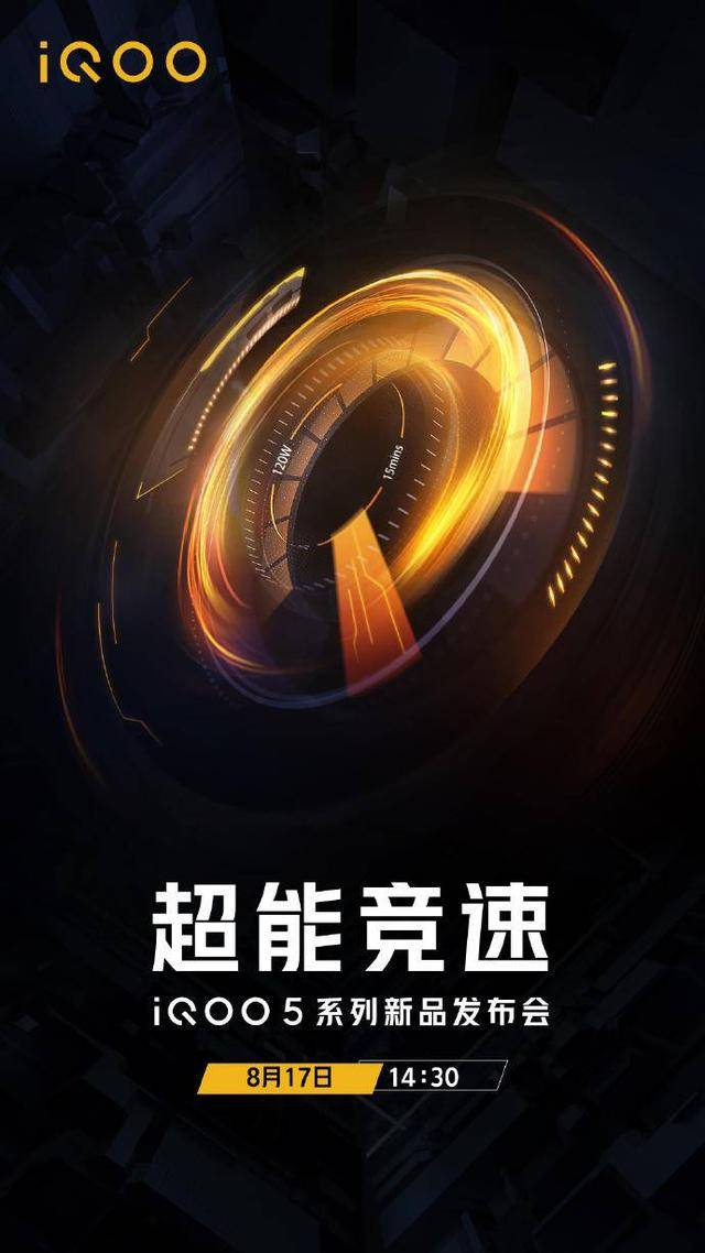 iQOO5系列定档8月17,配置全面升级,满满惊喜等着你