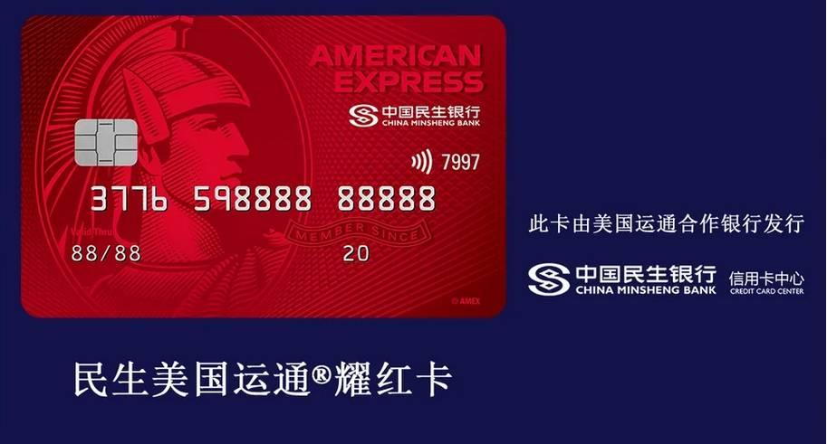广发信用卡官网_广发、浦发、民生、平安四家银行的同一天发布美国运通卡,哪 ...