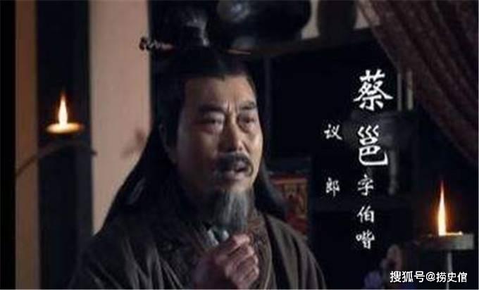 为什么说蔡邕是三国里最倒霉的人?