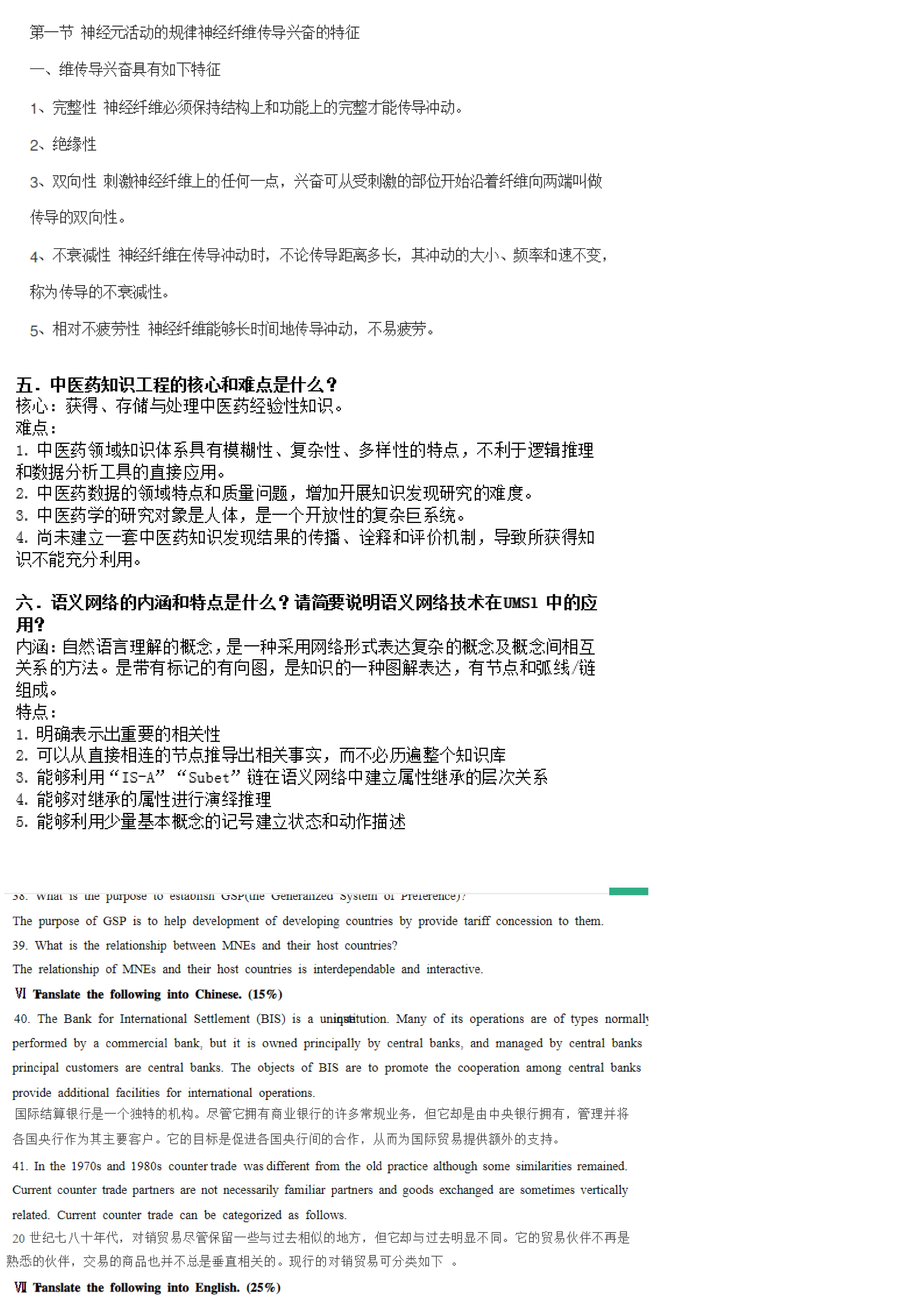 东北师范大学校徽