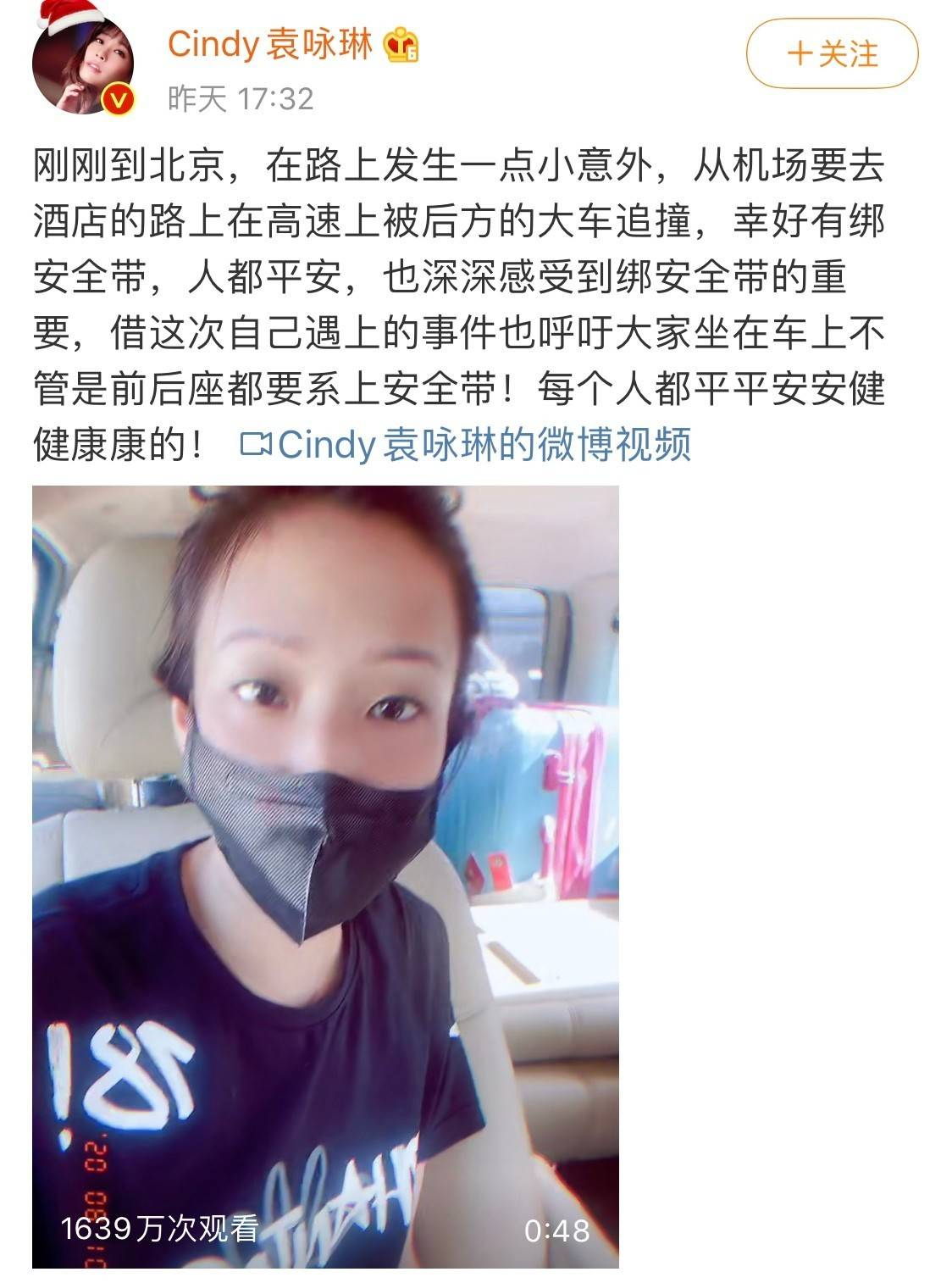 袁咏琳遇车祸后报平安,贴心提醒大家系好安全带
