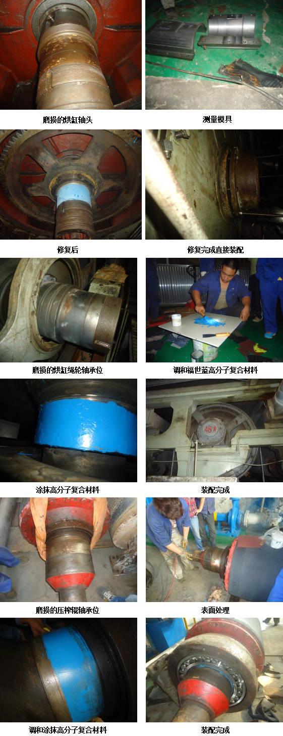 停车拆卸和刷镀 修复技术