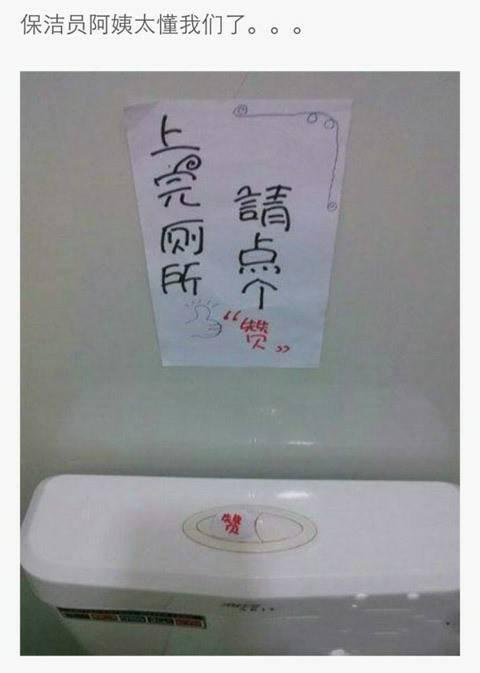 幽默笑话:上完厕所请给自己点个赞!
