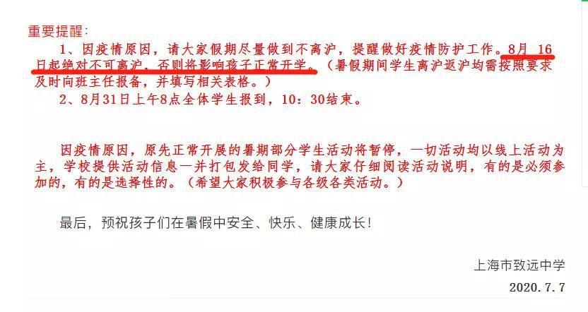 上海多所学校通知:8月16日起禁止离沪!否则将影响孩子正常开学