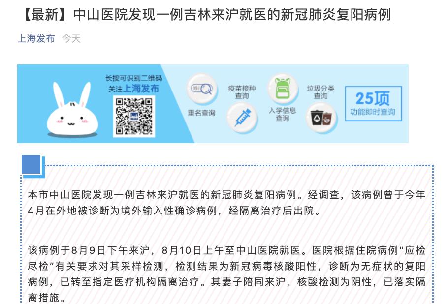吉林一确诊患者愈后两个月后上海就诊复阳