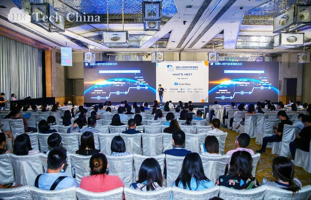 daydao亮相中国人力资源科技峰会 用AI赋能企业和人才