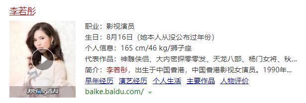 54岁李若彤生日首曝年龄,不结婚是不愿将就,状态依旧能打插图(2)