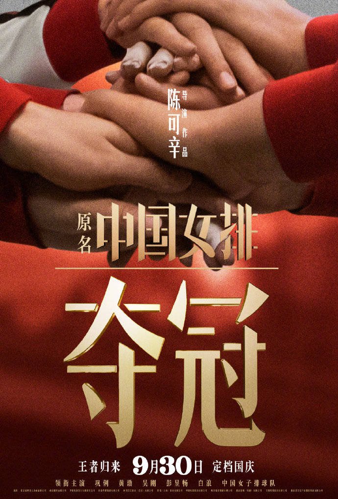 第二部春节档撤档影片回归:电影《夺冠》宣布定档