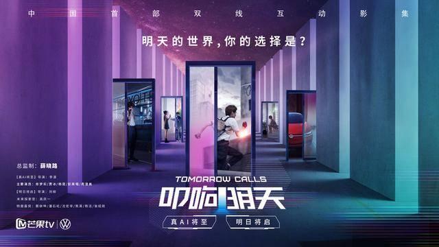 蔡徐坤加盟《叩响明天》,这类明星+科技的节目,你们喜