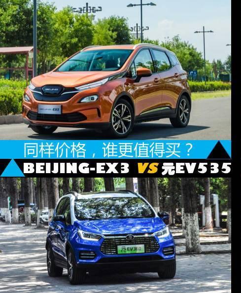 10万元预算,比亚迪元EV535还是北京-EX3?网友:当然是后者!