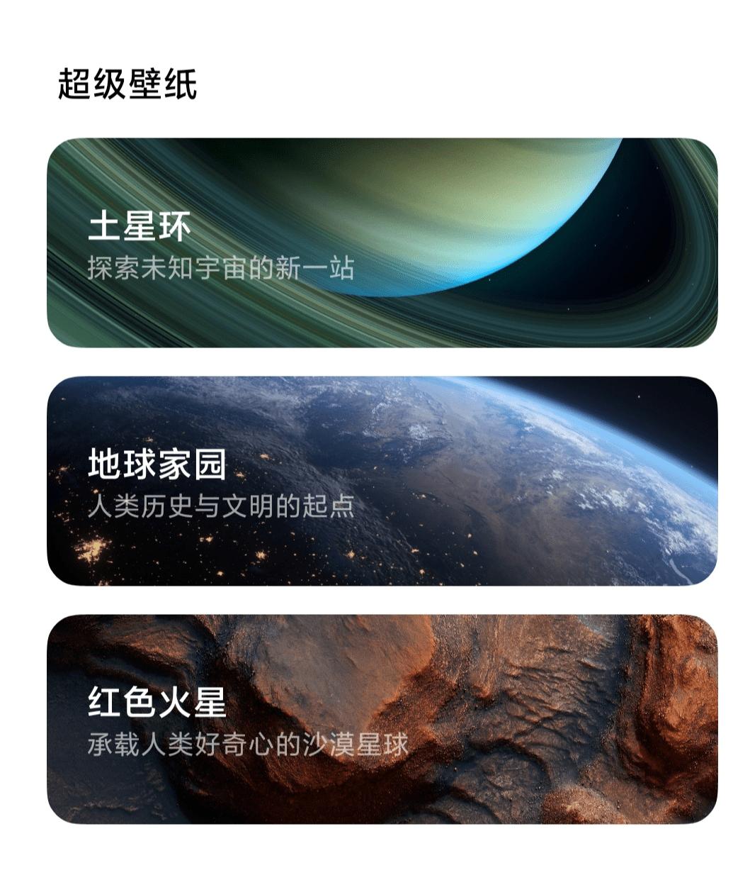 小米10至尊版加入土星环超级壁纸,移植包外泄,其他机型也能体验