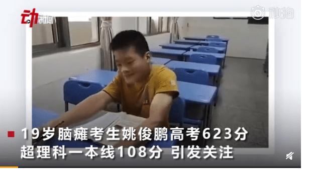 高考623分脑瘫考生被中国药大录取,努力的人一定会有回报