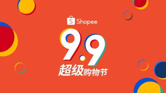 """Shopee 9.9 超级购物节震撼来袭,三大""""超级引擎""""构筑东南亚电商增长新常态"""